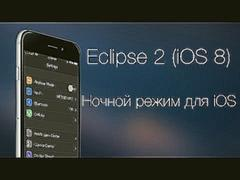 Ночной режим в iOS! - Eclipse 2 iOS 8